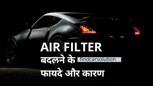 air filter in Hindi